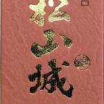 本醸造備中松山城04
